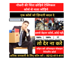 High leveling online mobile repairing course in Delhi