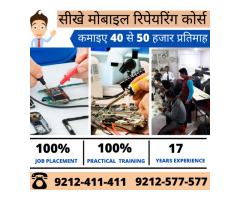 Grow your Career After Mobile Repairing Course