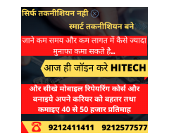 Join an online mobile repairing course