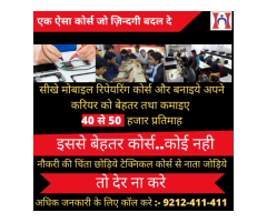 Join Online Basic and Advance Mobile Repairing Course