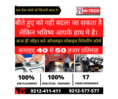 learn advance level online mobile repairing course
