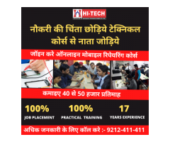 Learn online mobile repairing course from Hitech