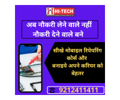 Grow your skill and learn online mobile repairing course