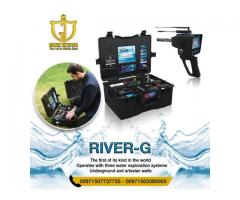 River G Water Detector 3 Systems