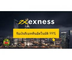 The Best Exness forex rebate Services